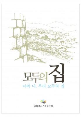 서울시50플러스재단 공익활동지원사업으로 더함플러스협동조합에서 발간한