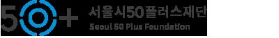 서울시50플러스재단